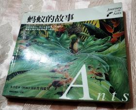 蚂蚁的故事(2003一版一印5000册)