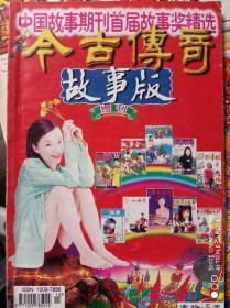 《今古传奇故事版增刊》(中国故事期刊首届故事奖精选)