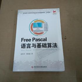 Free Pascal语言与基础算法(无光盘)