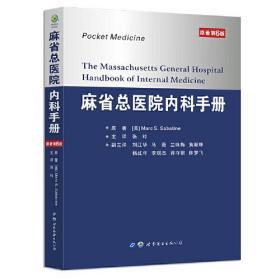 麻省总医院内科手册(原著第6版)