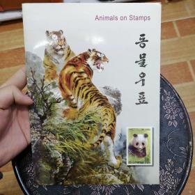 韩国动物邮票集