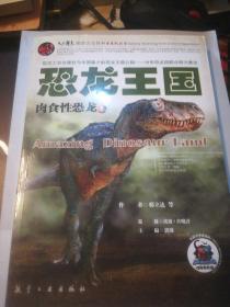 揭密古生物科普系列丛书·恐龙王国:肉食性恐龙卷