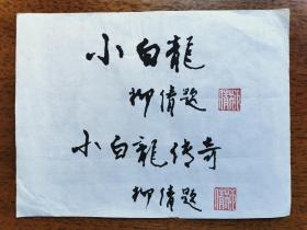 不妄不欺斋之一千三百八十五:柳倩宣纸书名题签原稿二,18.8*14厘米,两次均有完整落款及钤印,相当于小帧作品