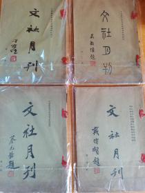 民国期刊《文社月刊》(1—4卷)。朋友藏品,非卖勿购,供交流学习。