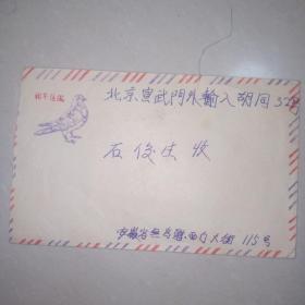55年实寄信封、贴800元邮票 带信一页 信封有和平信鸽图案