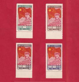 纪4中华人民共和国开国纪念成套新票邮票