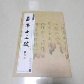兰亭十三跋 【朱非行书】