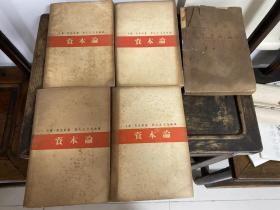 民国二十七年初版大开本(资本论)三卷五厚册全,红色收藏佳品