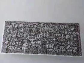 苍劲线条文字的中国界域碑苏马湾界域刻石纯手工原石拓片