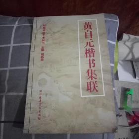 黄自元楷书集联