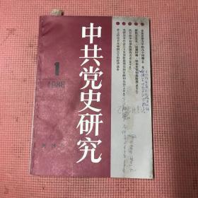 中共党史研究创刊号