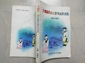 大埔县民间故事传说笑话集