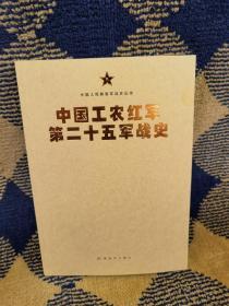 中国人民解放军战史丛书:中国工农红军第二十五军战史