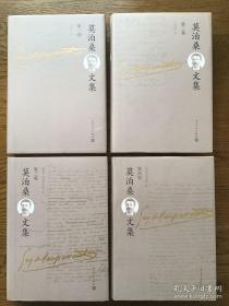【包邮】莫泊桑文集(全4册)