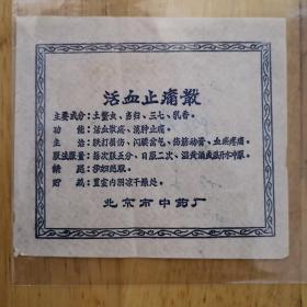【活血止痛散】《北京市中药厂》老药方