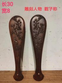 黄花梨  戥子称 雕刻人物  手工雕刻  纹理清晰漂亮   以前称金子 银子用的  配件齐全  保存完整 可以正常使用  值得收藏