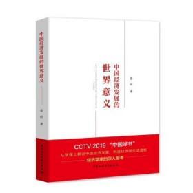 中国经济发展的世界意义 蔡昉 著 9787520352598
