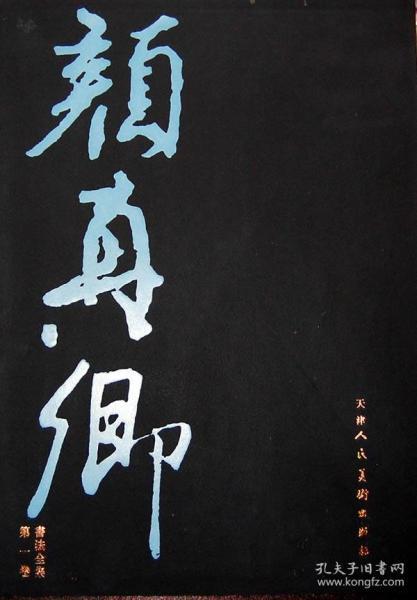 颜真卿书法全集(1-8) (唐)颜真卿 书,刘子瑞 主编,朱关田