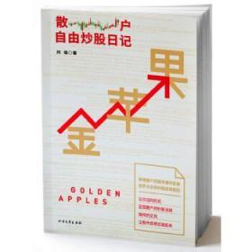 金苹果:散户自由炒股日记 [中国]刘强 9787531736332