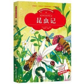 爱不释手的成长必读经典:昆虫记 [法]法布尔,邓敏华