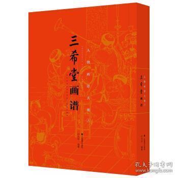 三希堂画谱 人物画谱大观(上) 叶九如 9787533068653