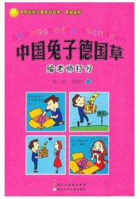 中国幽默儿童文学创作:中国兔子德国草[ 给老师打分] 周锐  周双