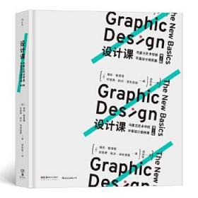 设计课:马里兰艺术学院平面设计案例集 [美]埃伦·勒普顿珍妮弗