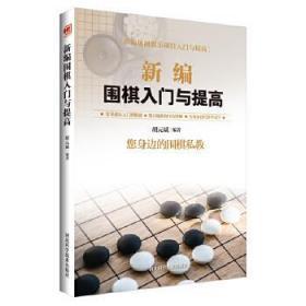 新编围棋入门与提高 胡元斌 9787537581615