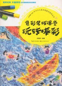 叶子少儿美术网教学指导丛书玩转棒彩 申宏伟 著; 9787539492278
