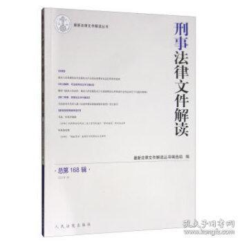 刑事法律文件解读(总第168辑) 新法律文件解读丛书编选组 编