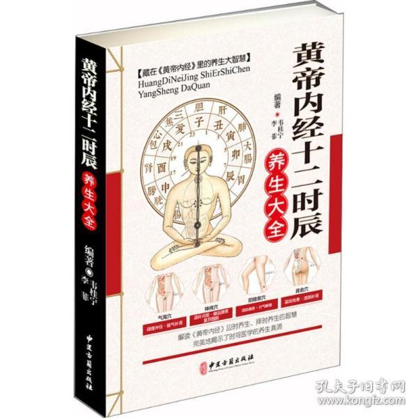 黄帝内经十二时辰养生大全 韦桂宁,李菲 编著 9787515216195