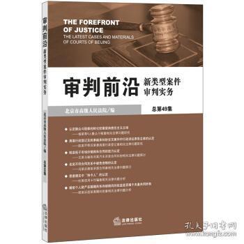审判前沿:新类型案件审判实务(总第49集) 北京市高级人民法院