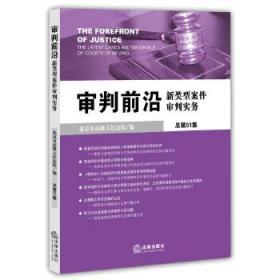 审判前沿:新类型案件审判实务(总第51集) 北京市高级人民法院
