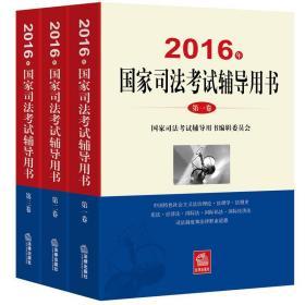 2016年国家司法考试辅导用书(全三册) 国家司法考试辅导用书编