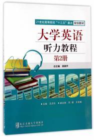 大学英语听力教程 第2册 马玉玲 9787512131767