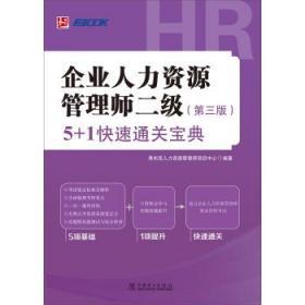 企业人力资源管理师二级-5+1快速通关宝典(第3版) 弗布克人力资源