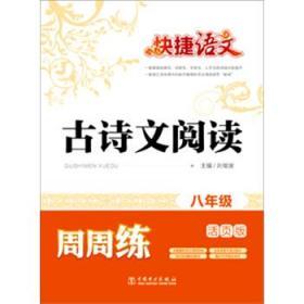 八年级-古诗文阅读周周练-快捷语文-活页版 刘俊波 编