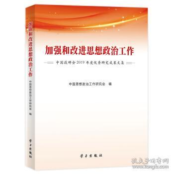 加强和改进思想政治工作 中国思想政治工作研究会著,中国思想政治