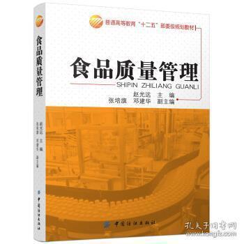 食品质量管理 赵光远,张培旗,邓建华 等 编 9787518000272