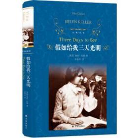 经典译林新版-假如给我三天光明(蓝面) (美国)海伦凯勒 著,林海