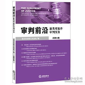 审判前沿  总第54集 北京市高级人民法院 9787511883704