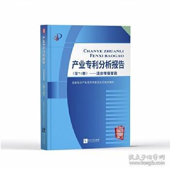 产业专利分析报告(71册)---混合增强智能 国家知识产权局学术委