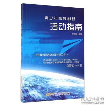 青少年科技创新活动指南 陈宏程 著 9787533750985
