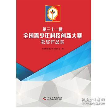 第三十一届全国青少年科技创新大赛获奖作品集(含1CD光盘) 中国