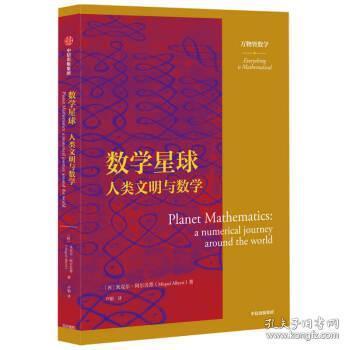 数学星球 人类文明与数学 米克尔·尔贝蒂(MiquelAlbertí)著,