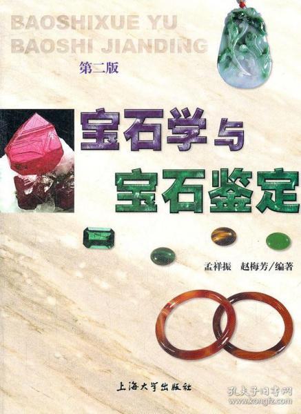 宝石学与宝石鉴定(第二版) 孟祥振,赵梅芳 编著