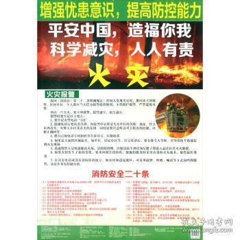 平安中国,造福你我 科学减灾,人人有责. 火灾 灾害治理编委会