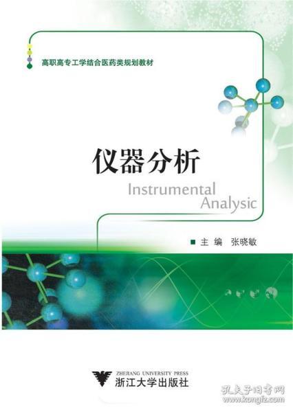 仪器分析 张晓敏 主编 9787308103343