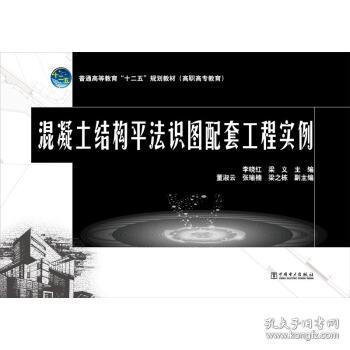 混凝土结构平法识图配套工程实例 李晓红,梁义 编 9787512338685