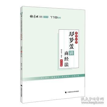 鄢梦萱讲商经法 鄢梦萱 9787562083115